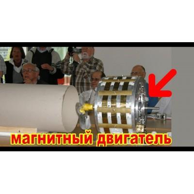 Магнитный V-Gate мотор